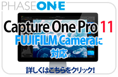 CaptureOnePro7